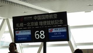 北京就航記念