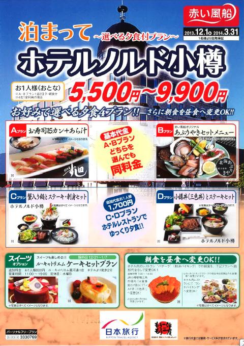 SnapCrab_NoName_2013-12-10_18-11-11_No-00